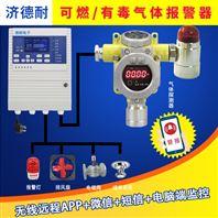 固定式有机溶剂报警器,无线监控