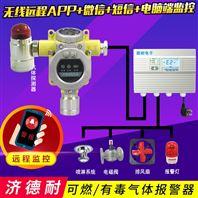 工业罐区丙烯酸探测报警器,联网型监控