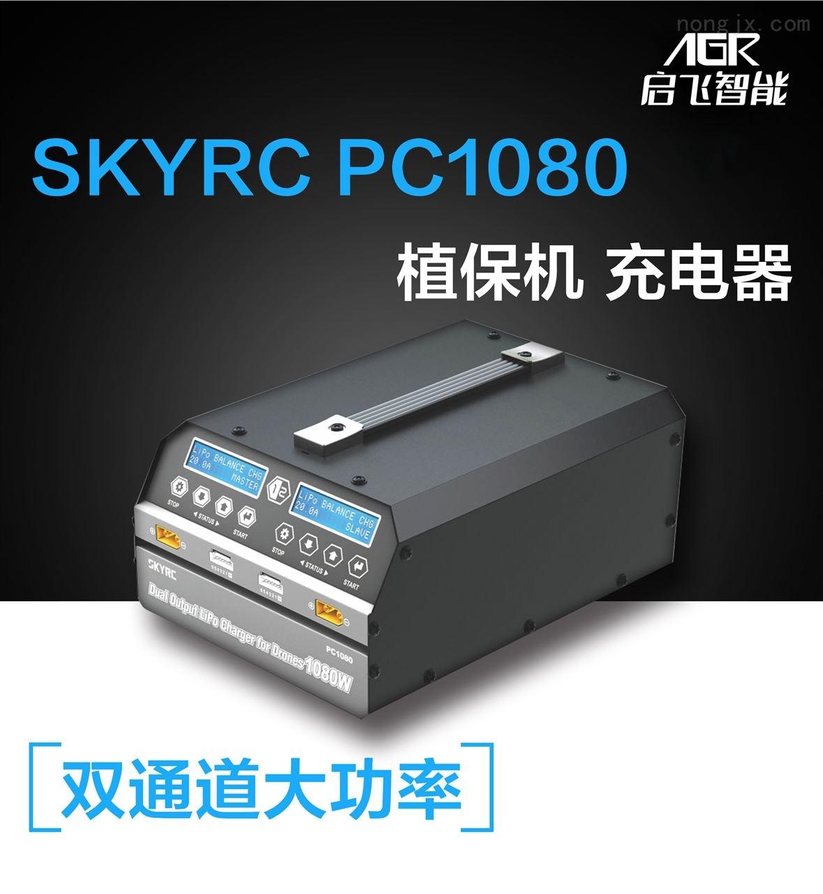 PC1080C双通道大功率农业植保机充电器