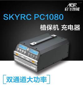 PC1080C双通道大功率农业植保机专用充电器