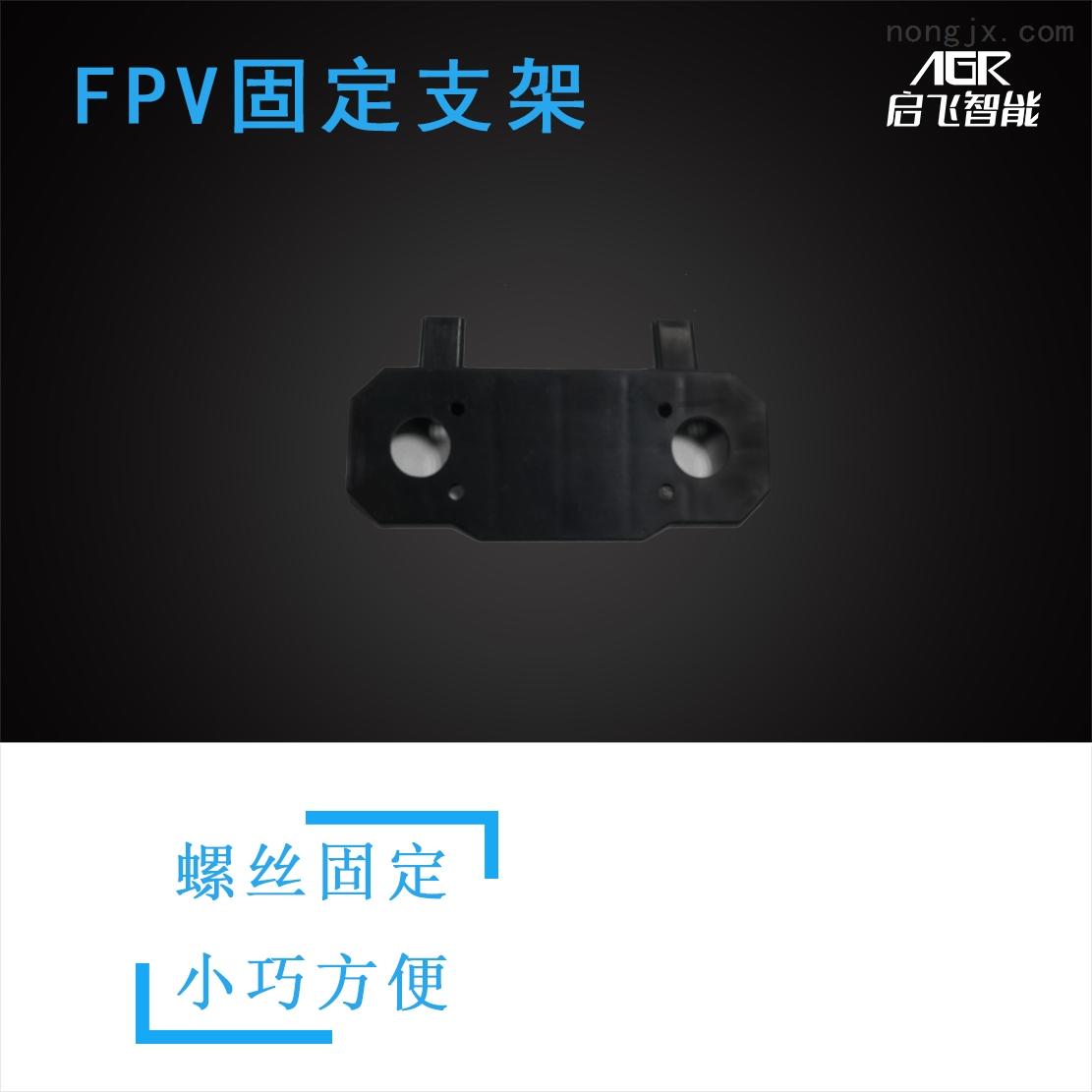 FPV固定架
