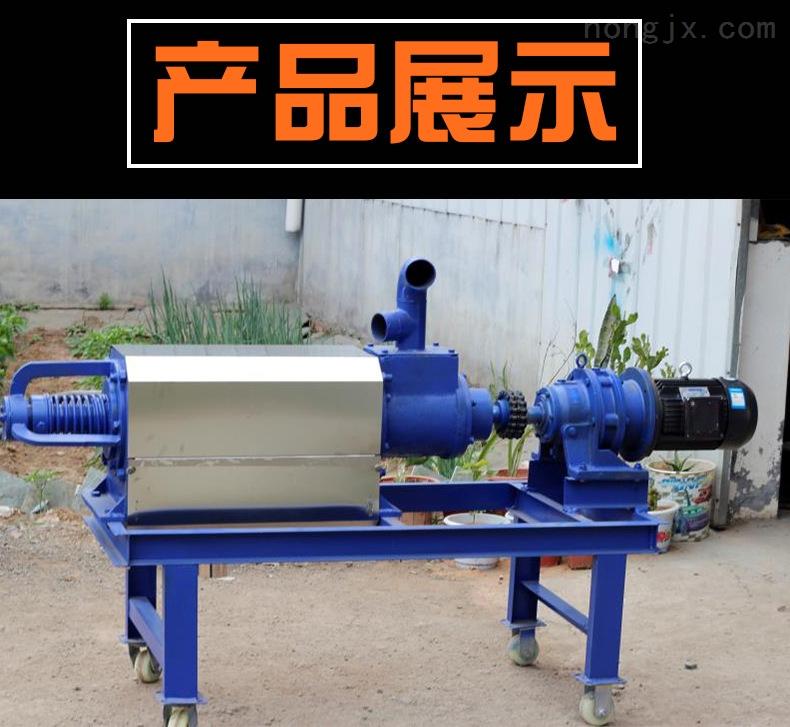 RH-GYFLJ-180-粪便甩干机 200型固液脱水机