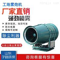 40米移动式雾炮机多少钱 品牌 厂家