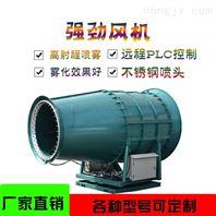 工地除尘雾炮机  150米大型喷雾设备
