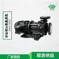 电泳漆磁力循环泵价格 美宝耐高温磁力泵