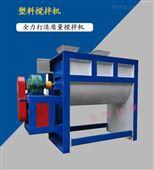 生产卧式塑料烘干�缃涟杌� 自动拌料机厂家