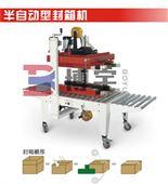 河南博宇FD4050半自动型封箱机