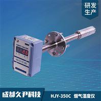 HJY-350C