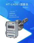 CEMS湿度仪HJY-350C