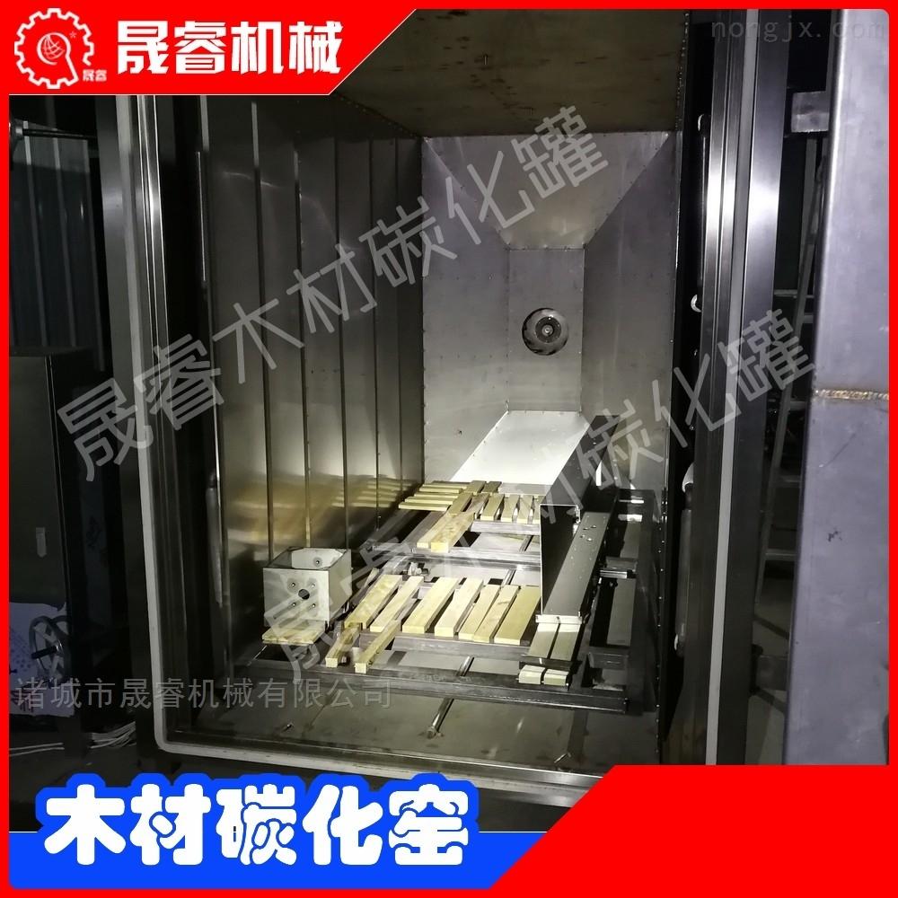 碳化筷子设备木材碳化设备选晟睿木材干燥机