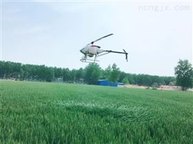 油动无人驾驶植保无人机 农用无人机