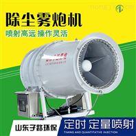 大型煤场除尘射雾器 多功能喷雾机