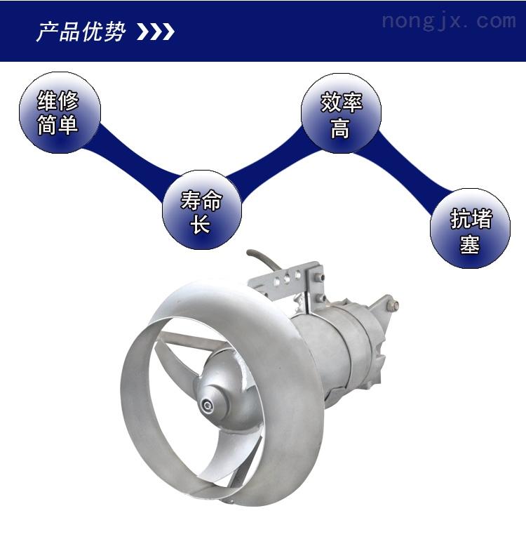 环保设备高粘度潜水搅拌机生产直销污水池
