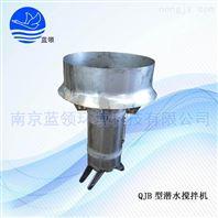 調節池QJB型潛水攪拌機