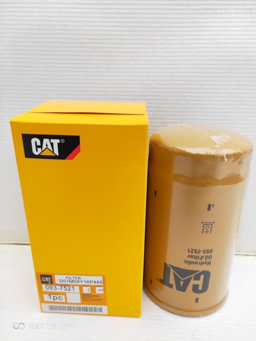 替代卡特挖掘机滤芯 管路滤芯093-7521 液压滤BT305