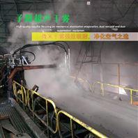 干雾抑尘报价 港口翻车机降尘干雾除尘装置
