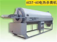 6CST-60电热杀青机