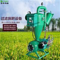 铁质离心网式过滤器 带施肥的水肥一体机