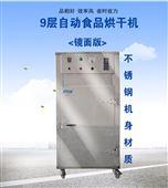 丰河6CH-18烘干机(镜面版)
