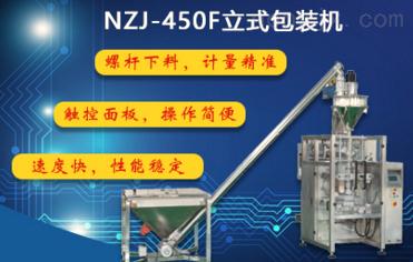 NZJ-450F立式粉末包装机