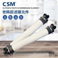 世韩超滤膜装置 浸没式膜元件 CSM膜代理