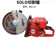 德国索逻SOLO881混凝土切割锯手持消防锯
