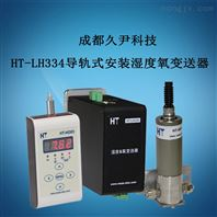 轨道安装湿度氧变送器