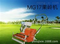 手推式MG17果岭机 台林M.GREEN剪草机
