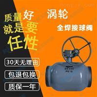 涡轮式全焊接球阀-生产厂家-大批量-瑞柯斯