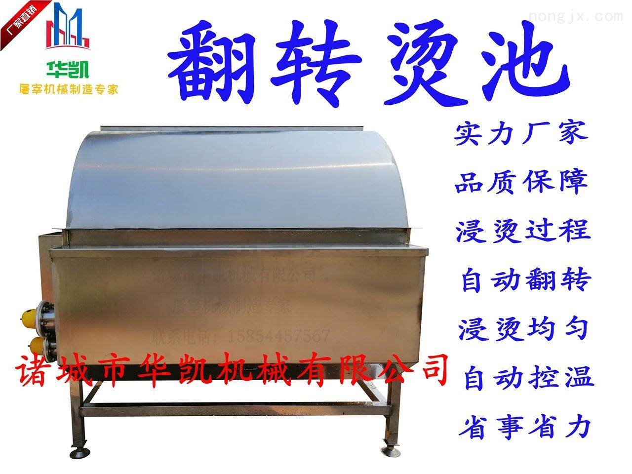 HK-FZ1150-华凯 家禽自动翻转烫池 鸡鸭鹅烫毛机