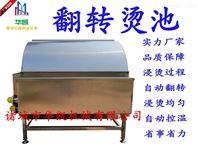 厂家直销 家禽自动翻转烫毛机 电加热烫毛锅