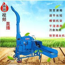 SL ZCJ养牛专用玉米秸秆铡草机