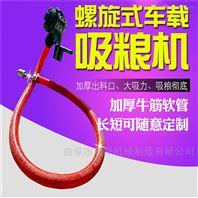 大管徑多功能軟管吸糧機