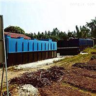 生活地埋式一体化污水处理设备