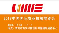 2019中国国际农业机械展览会(秋季会)