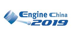 第十八届中国国际内燃机及零部件展览会