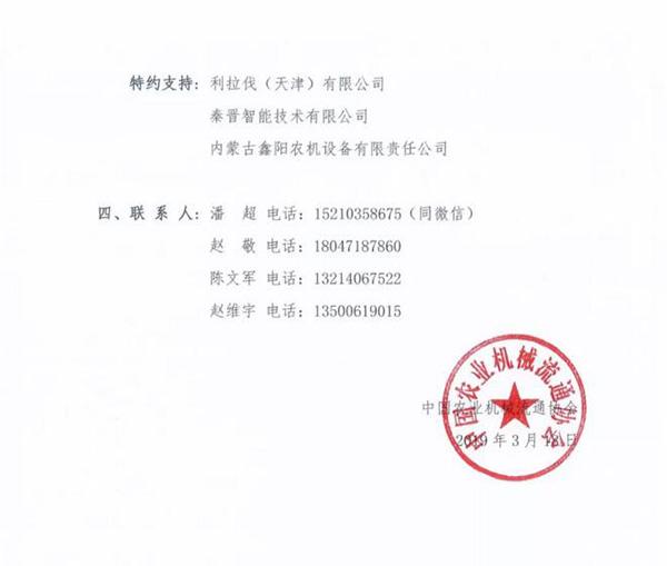 """中国千赢国际城流通协会关于举办""""畜牧生产机械化技术与装备论坛""""的通知"""
