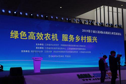 """2019江蘇農機展:""""綠色高效農機 服務鄉村振興""""行業發展高峰論壇成功舉辦"""