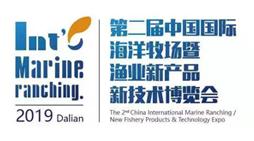 第二届中国国际海洋牧场 暨渔业新产品新技术博览会