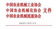 """关于开展""""2019中国千赢国际城行业年度大奖"""" 评选活动的通知"""