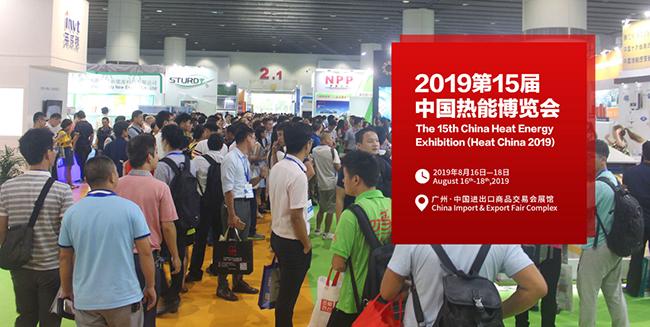 智慧与清洁供热新趋势,中国热博会8月广州举行