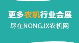 2019第14届中国(菏泽)国际农资交易会