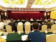 国家支持的农业机械推广鉴定工作研讨会成功举办