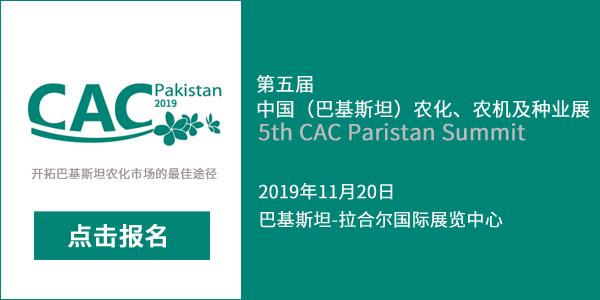 2019 CAC农化、千赢国际城及种业展邀您见证中巴农业合作的美好未来