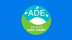 2020亚洲乳业博览会暨2020亚洲冰淇淋、原辅料及加工设备展览会