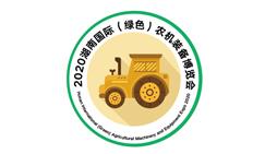 2020 湖南國際(綠色)農機裝備博覽會