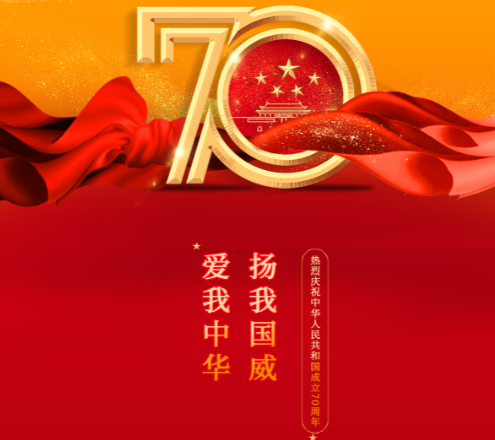 農機網2019年國慶節放假通知