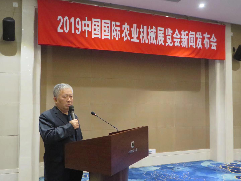 亮點紛呈 保障無憂——2019中國國際農機展新聞發布會在京召開