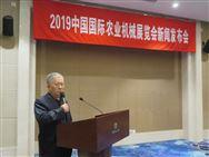 亮点纷呈 保障无忧——2019中国国际农机展新闻发布会在京召开