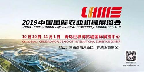 国际农机展CIAME 2019--会议及活动